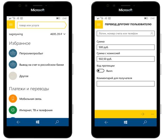 """Вышло приложение Яндекс.Денег для Windows 10"""""""