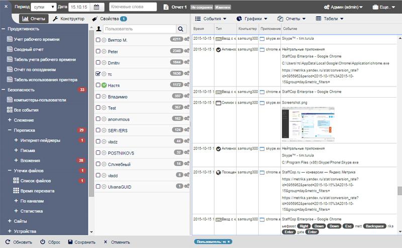 Вышла новая версия системы для контроля рабочих станций сотрудников StaffCop Enterprise 3.0