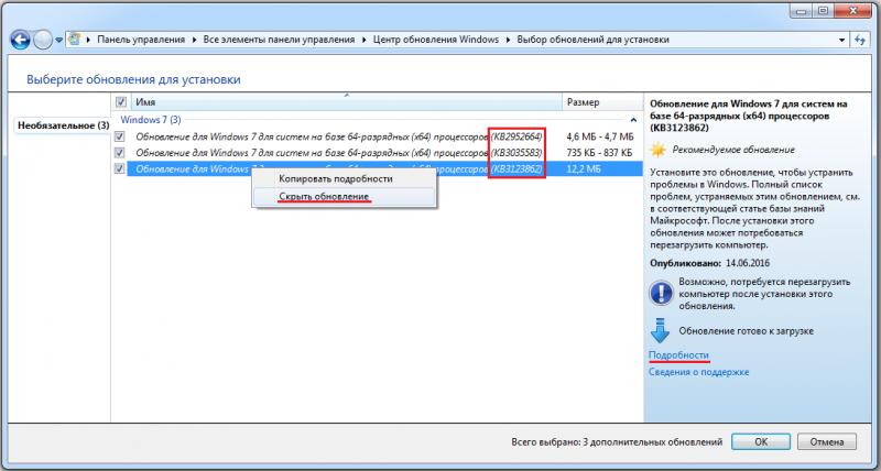 Скрытие обновлений Windows