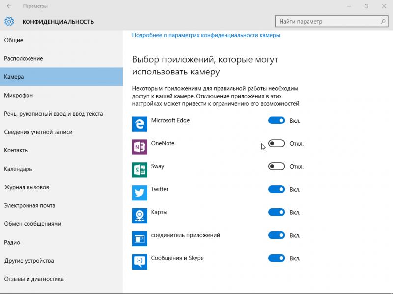 Настройки конфиденциальности Windows 10