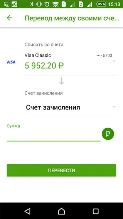 Как сделать перевод в приложении сбербанк