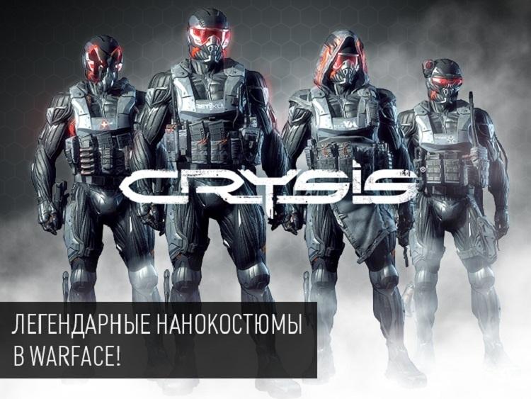 """В Warfaceдобавилинанокостюмы из Crysis"""""""