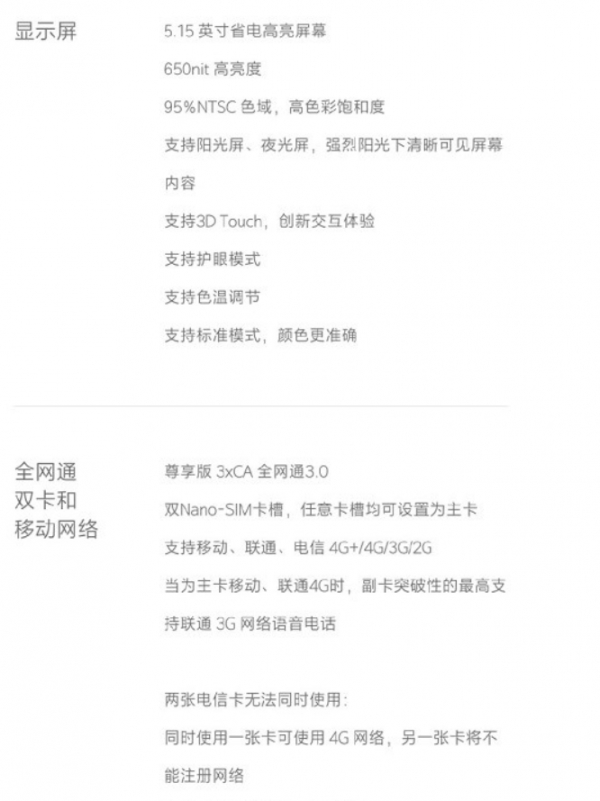 """Xiaomi Mi 5s получит флеш-память UFS 2.0 на 256 Гбайт"""""""