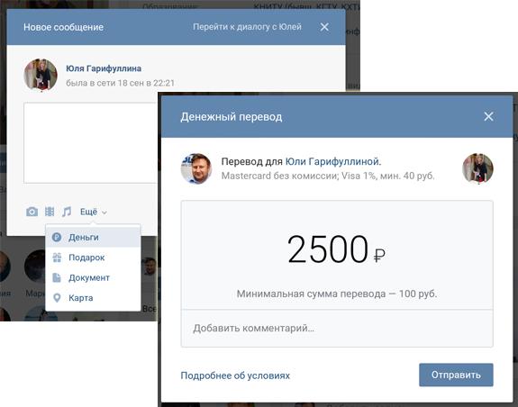 «ВКонтакте» запустила систему денежных переводов между пользователями
