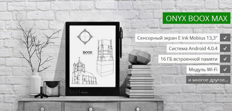 """В России стал доступен ридер Onyx Boox MAX с 13,3"""" пластиковым экраном"""""""