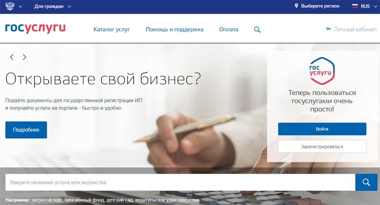 Об электронных госуслугах осведомлены более половины пользователей Рунета