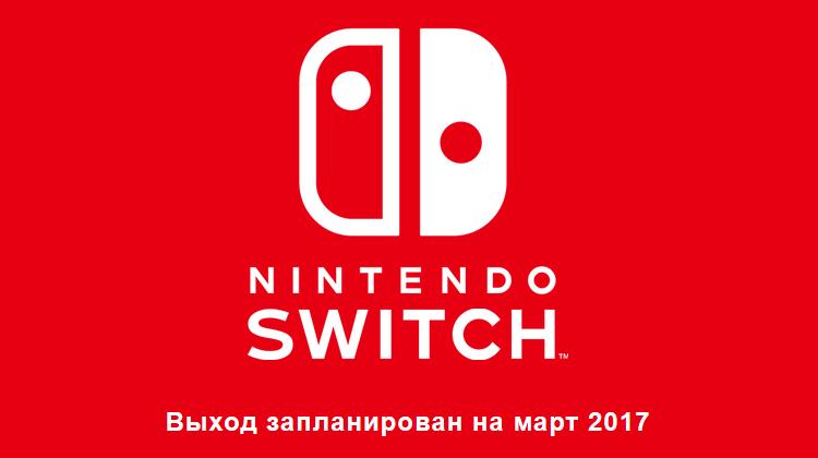 Nintendo Switch получит мультисенсорный 6,2-дюймовый экран 720p
