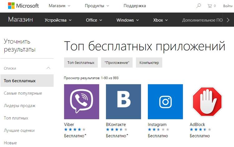 Microsoft Store потерял почти 100 тысяч приложений