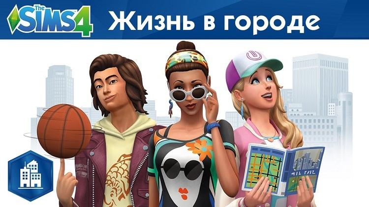 The Sims 4 отправила игроков в большой и шумный город