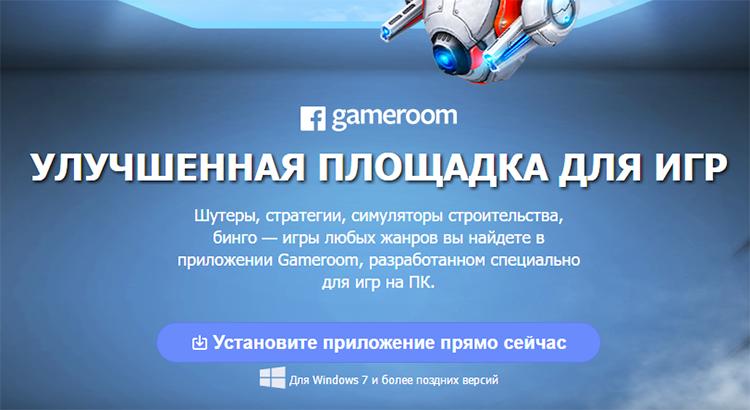 Facebook запустила игровую платформу Gameroom