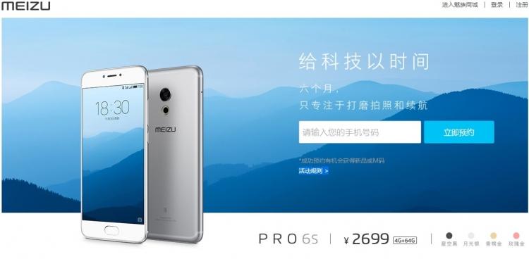 Meizu представила смартфон Pro 6S c обновлённой камерой и улучшенной автономностью