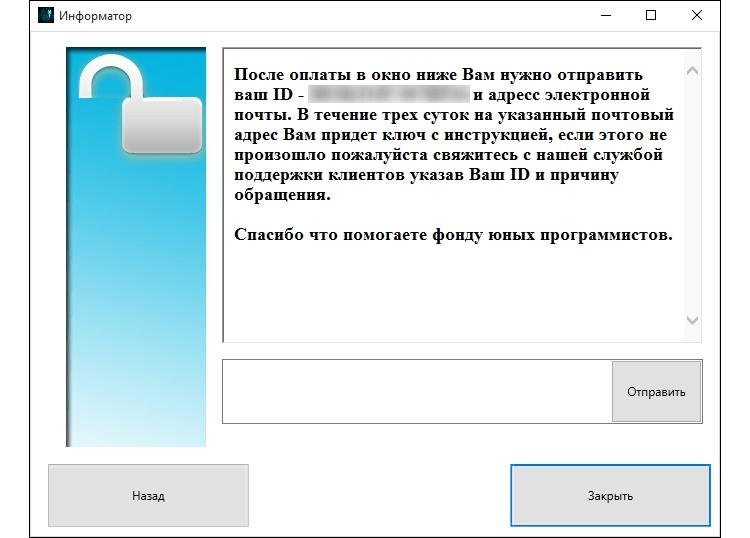 Первый Telegram-шифровальщик атакует российских пользователей