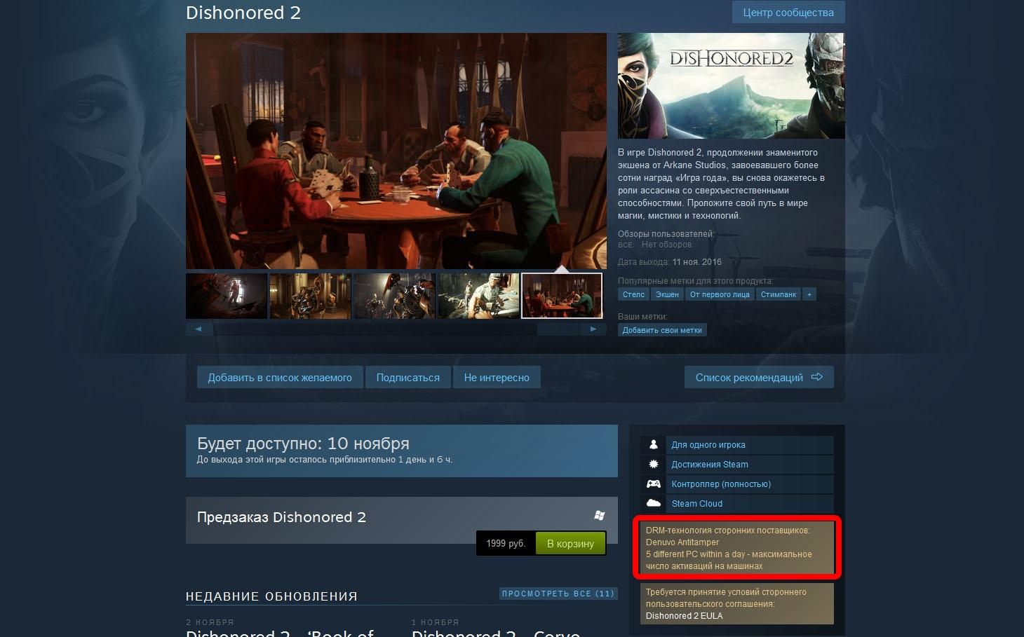 Steam начал предупреждать покупателей о наличии защиты Denuvo