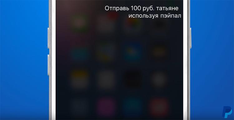 С помощью Siri теперь можно отправлять деньги через PayPal