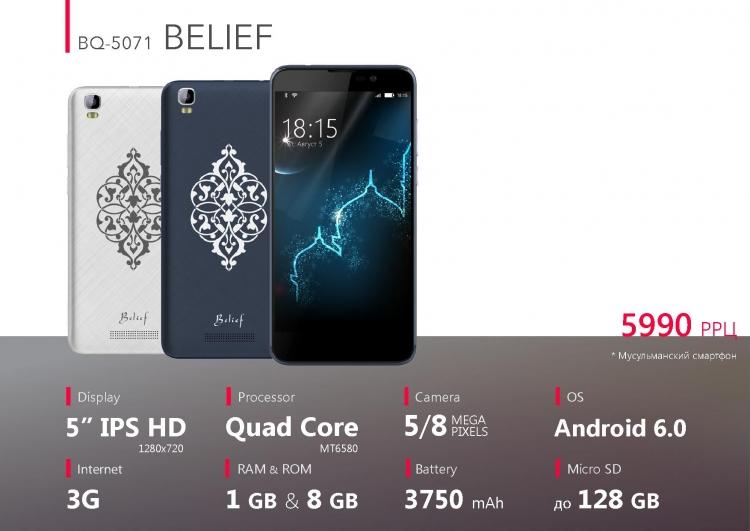 BQ представила несколько новых смартфонов
