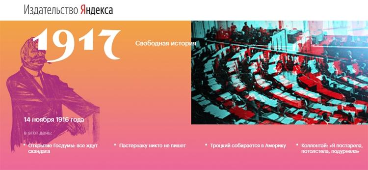 «Издательство Яндекса» поможет в развитии культурных и образовательных проектов