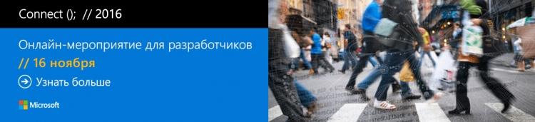 16–18 ноября присоединяйтесь к онлайн-конференции Connect(); // 2016