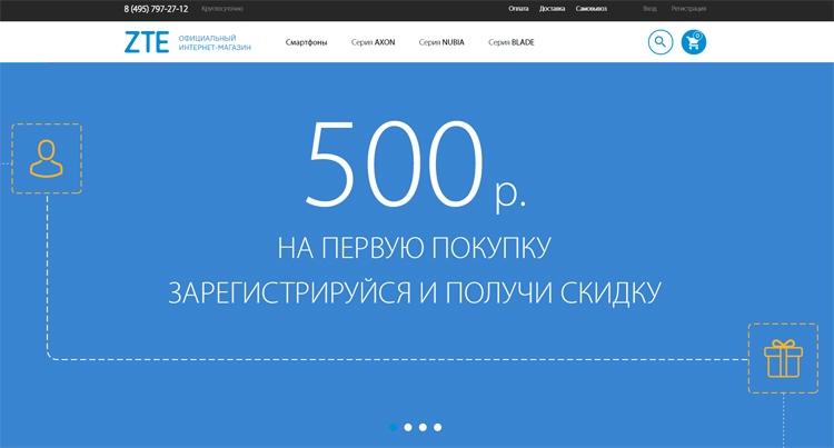 В России заработал официальный интернет-магазин ZTE