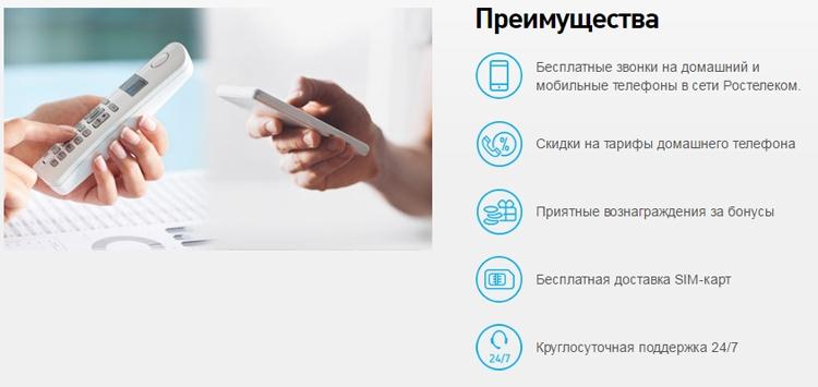 «Ростелеком» начал оказывать услуги мобильной связи