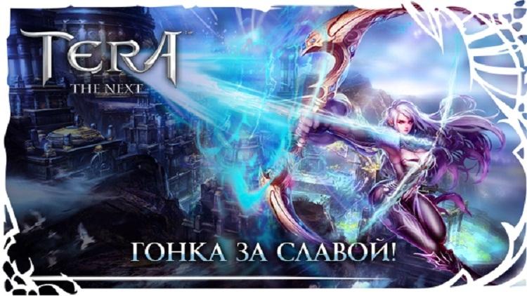 MMORPG TERA получила крупное обновление