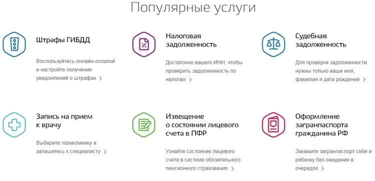 Получить региональные госуслуги россияне смогут через ЕПГУ