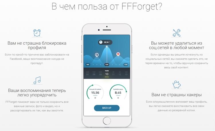 Сервис FFForget поможет сохранить личные данные из соцсетей
