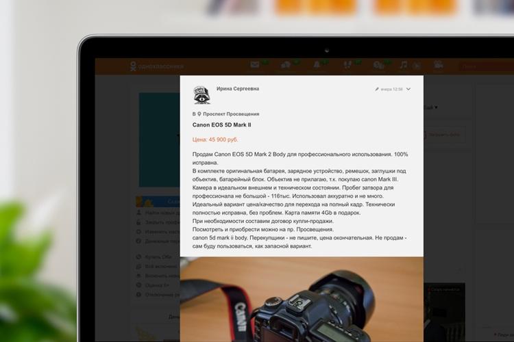 В «Одноклассниках» заработала система продажи товаров и услуг