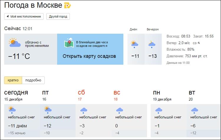 """«Яндекс» начал прогнозировать осадки на каждые десять минут"""""""