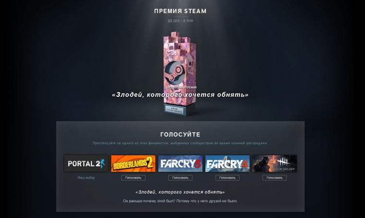 Началась зимняя распродажа Steam