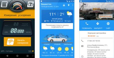 20 самых необычных приложений для Android