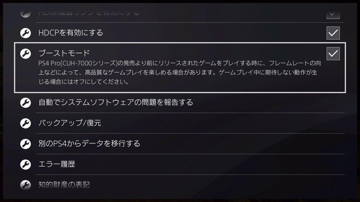 Сони дала пользователям попробовать форсированный режим PS4 Pro