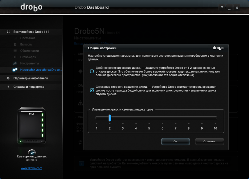 Подключение функции двойного резервирования в Drobo Dashboard