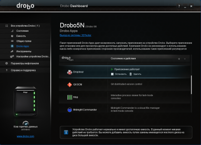 Drobo 5N: другой взгляд наNAS