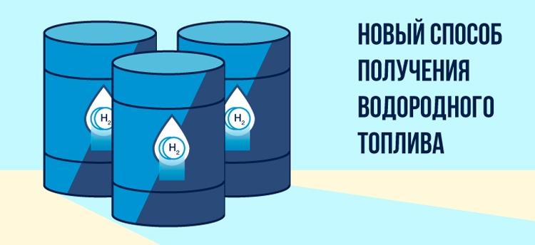 Предложен новый способ получения водорода из воды