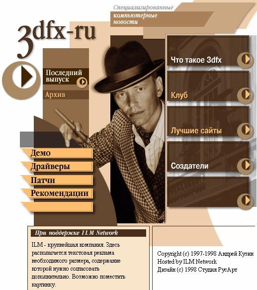 3DNews — 20 лет!