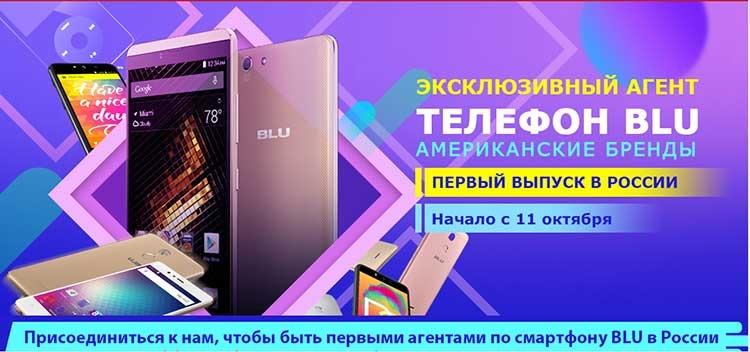 11 октября на онлайн-площадке JD.ru стартуют продажи смартфонов BLU