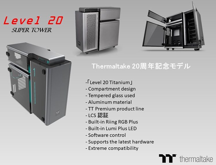 thermaltake level 2018 ces