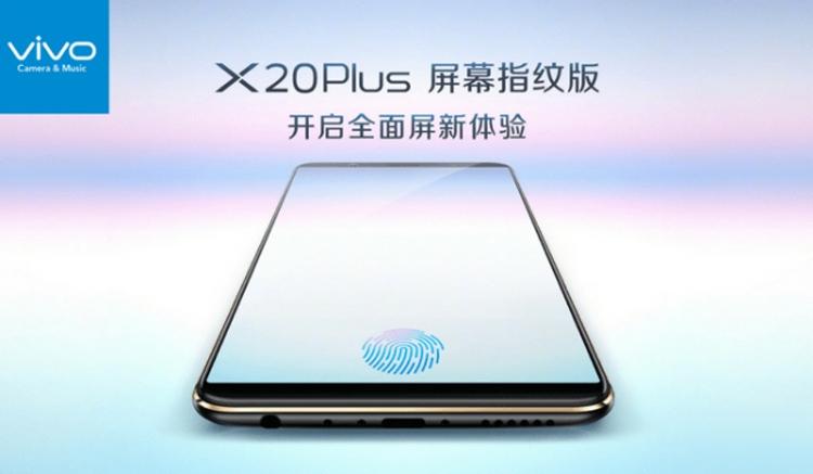 Представлен смартфон Vivo X20 Plus UD со встроенным в дисплей сканером отпечатков пальцев