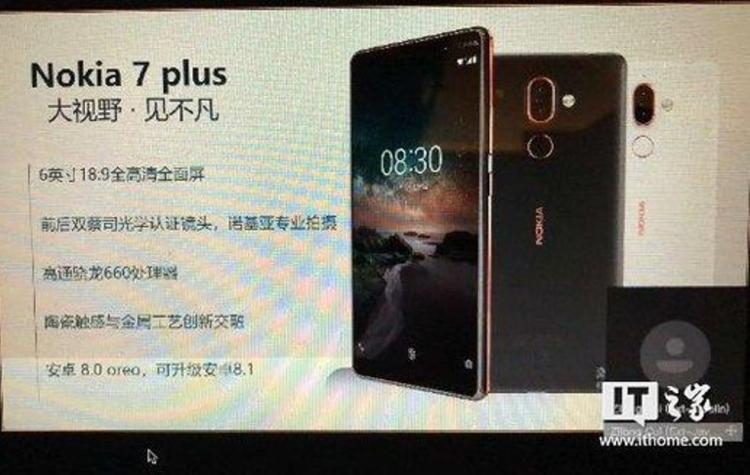 Какие новинки HMD привезёт на MWC 2018 и чего ожидать от смартфона Nokia 8 Sirocco