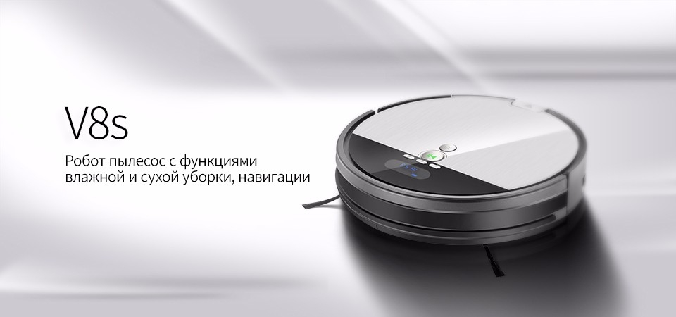 Самонаводящийся робот-пылесос «2-в-1» ILIFE V8s поступил в продажу