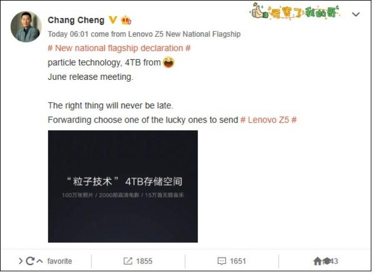 Смартфон Lenovo Z5 выйдет в версии с 4 Тбайт встроенной памяти