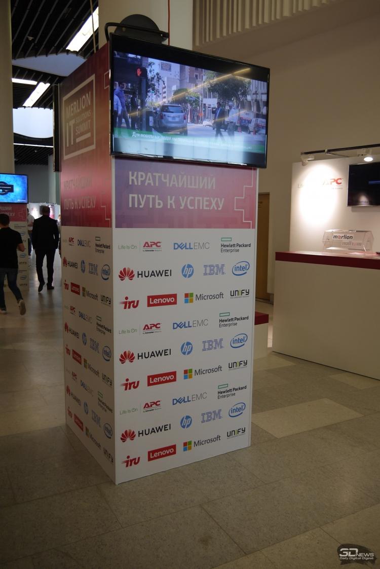 Саммит MERLION IT Solutions Summit 2018 собрал в Москве ведущих российских и зарубежных экспертов
