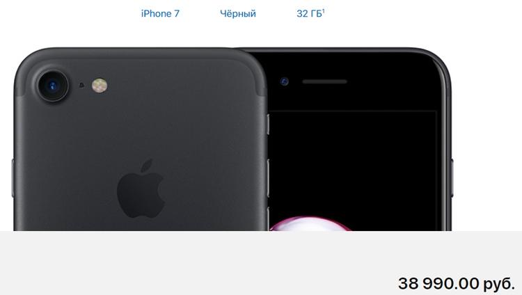 Условным преемником iPhone SE стал iPhone 7
