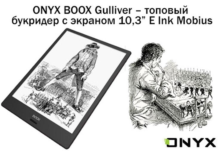 В продажу выходит ONYX BOOX Gulliver с 10,3 «пластиковым» экраном E Ink
