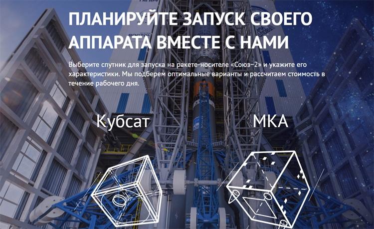 Новый сервис поможет рассчитать стоимость запуска небольших спутников на ракетах «Союз-2»