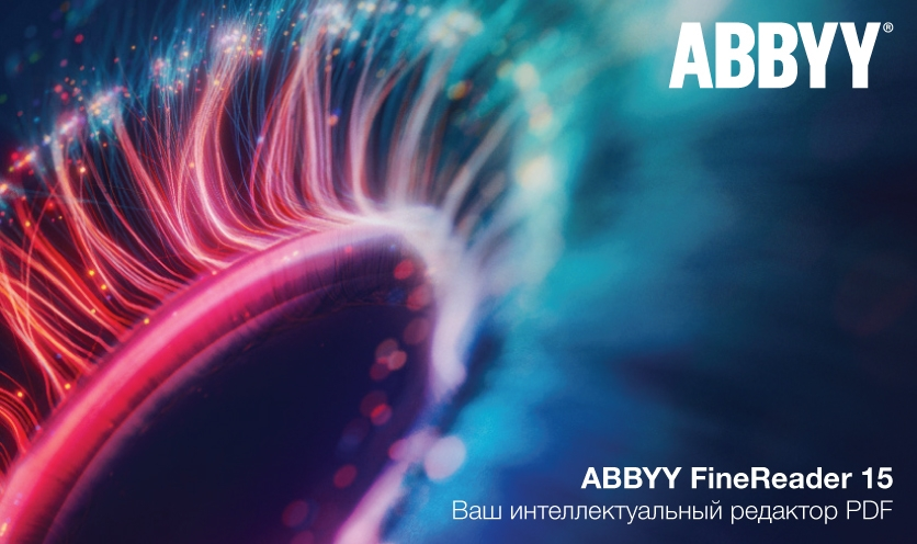 Конкурс компании ABBYY продолжается!