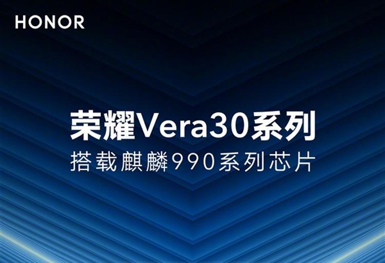 Honor V30 станет первым смартфоном бренда на процессоре Kirin 990 5G
