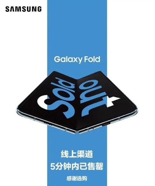Гибкий смартфон Samsung Galaxy Fold распродан в Китае за 5 минут