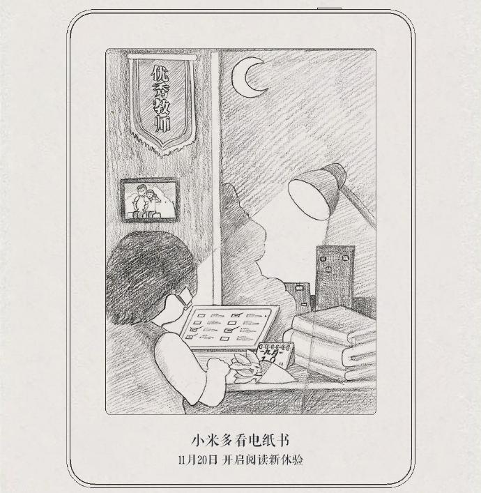 Xiaomi вскоре выпустит новый ридер электронных книг