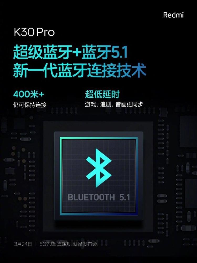 смартфон redmi k30 pro получит поддержку super bluetooth